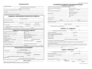 заявление на постановление на учет автомобиля образец